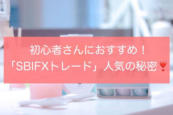 SBIFXトレードの評判・検証・口コミ♡初心者さんおすすめ口座