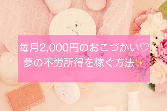 主婦の不労所得の作り方♡毎月2,000円の金利を稼ぐ方法とは?