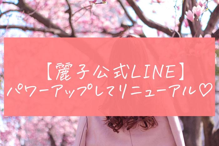 【お願い】麗子LINE公式アカウント リニュアルのお知らせ